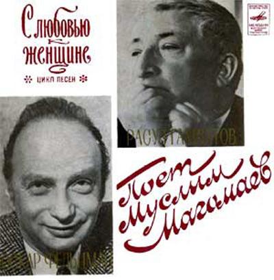 Муслим Магомаев – С Любовью К Женщине
