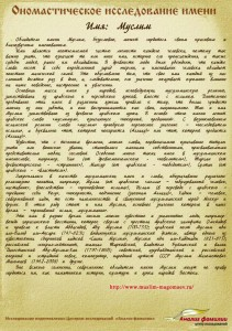 Происхождение имени «Муслим»