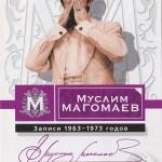 Муслим Магомаев Записи 1963 - 1973 годы