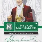 Муслим Магомаев Записи 1975-1989 годов
