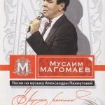 Песни на музыку Алаксандры Пахмутовой