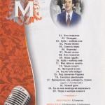 Песни на музыку Александры Пахмутовой