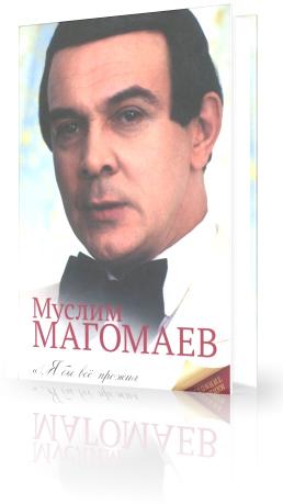 Муслим Магомаев - Биография