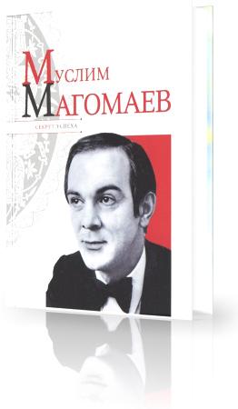 Муслим Магомаев - Солнечный голос