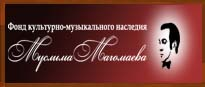 Фонд Культурно-музыкального наследия Муслима Магомаева