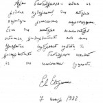 Евтушенко о Бабаджаняне
