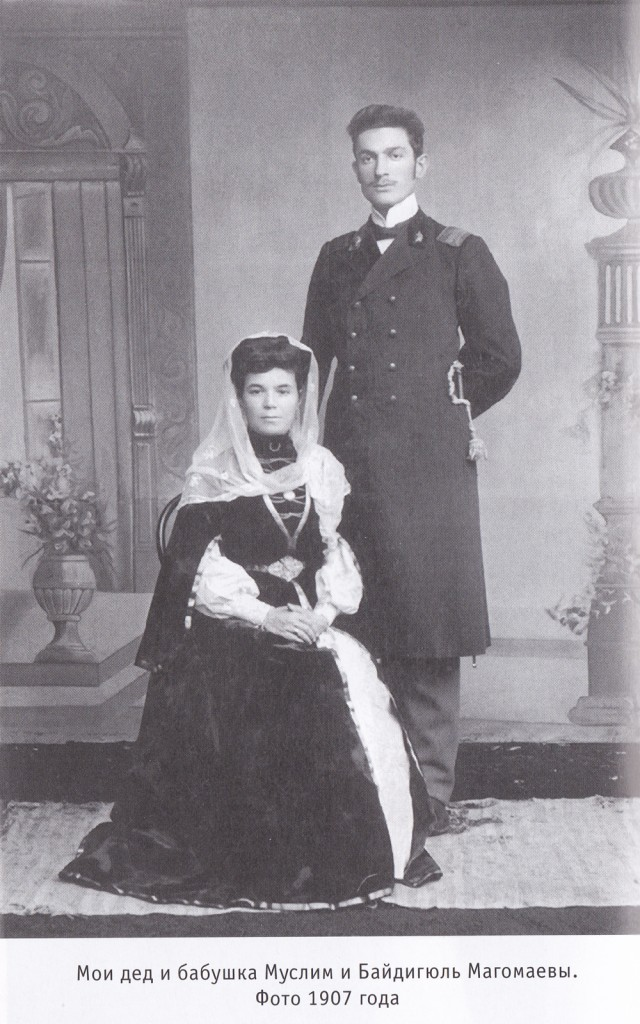 Муслим и Байдигюль Магомаевы 1907 год