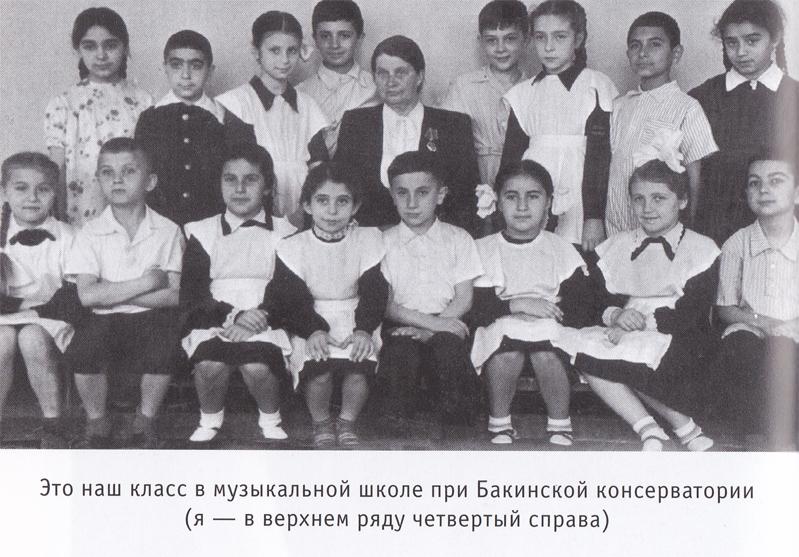 Муслим Магомаев в муз. школе