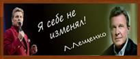 Лев Лещенко,неофициально