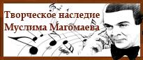 Творческое наследие Муслима Магомаева