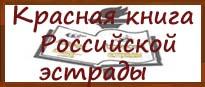 Красная книга Российской эстрады